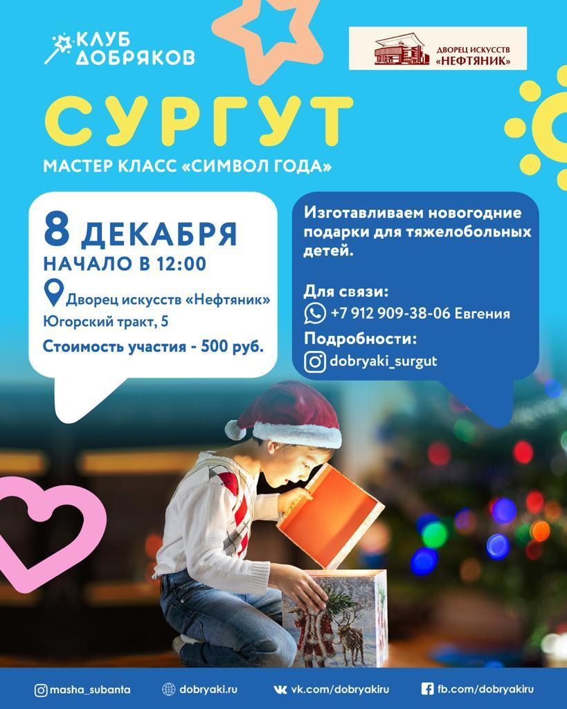 Добряки Сургута проведут мастер-класс по изготовлению новогодних подарков