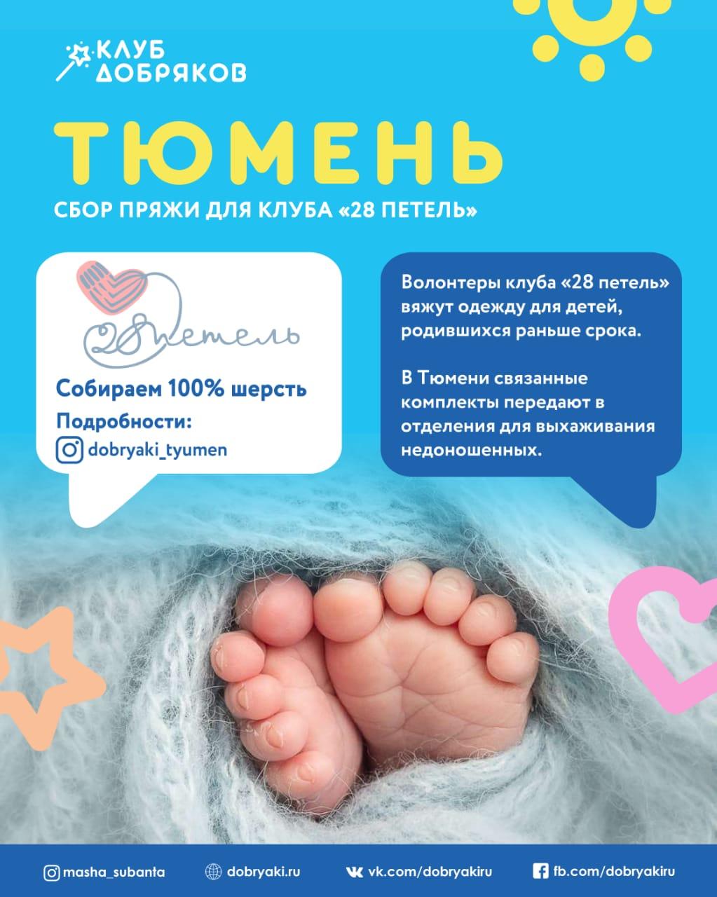 Добряки Тюмени собирают пряжу для недоношенных детей