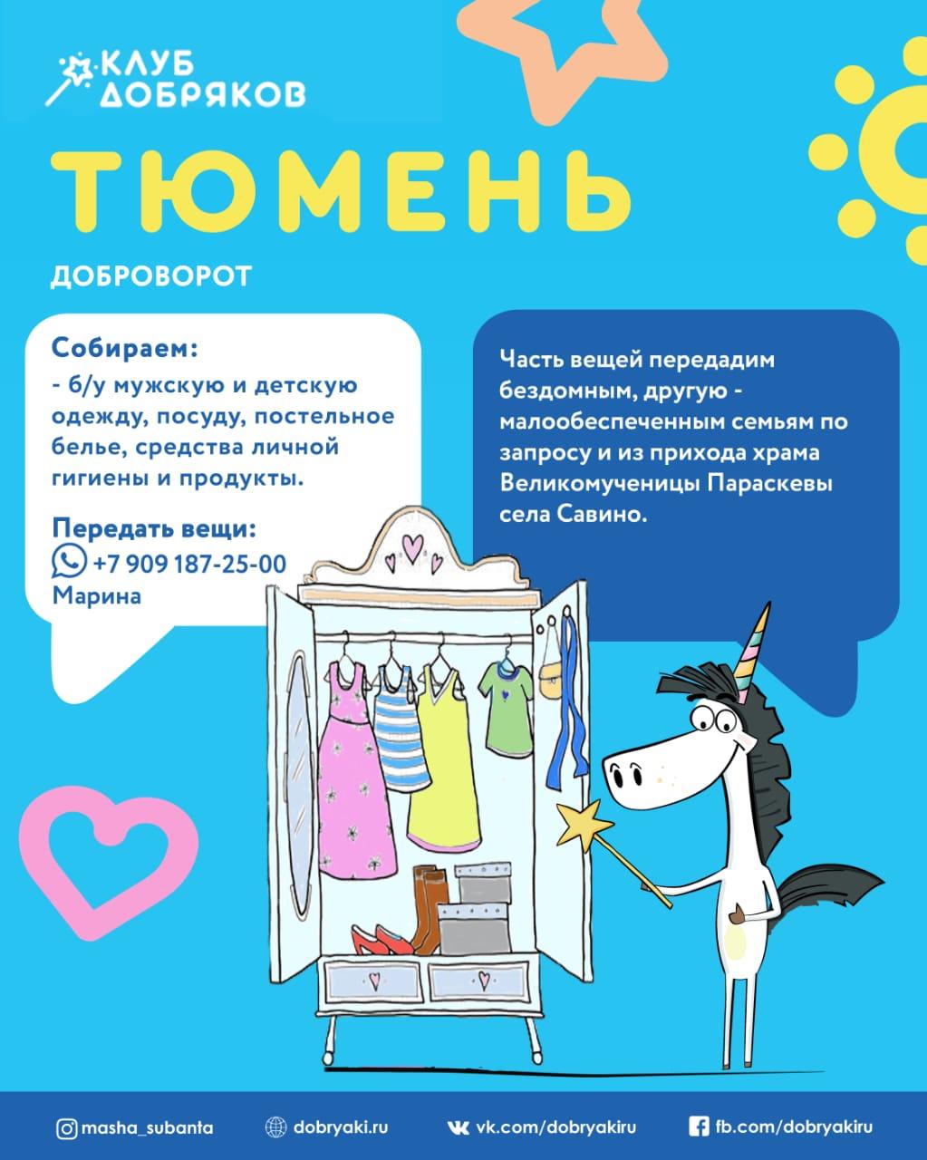 """Акция """"Доброворот"""" будет проходить в Тюмени на постоянной основе"""