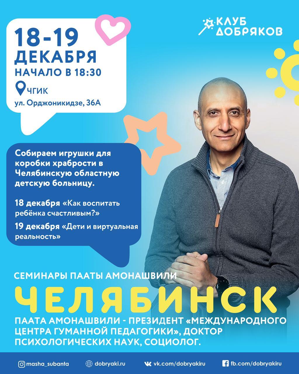 В Челябинске пройдут семинары Пааты Амонашвили