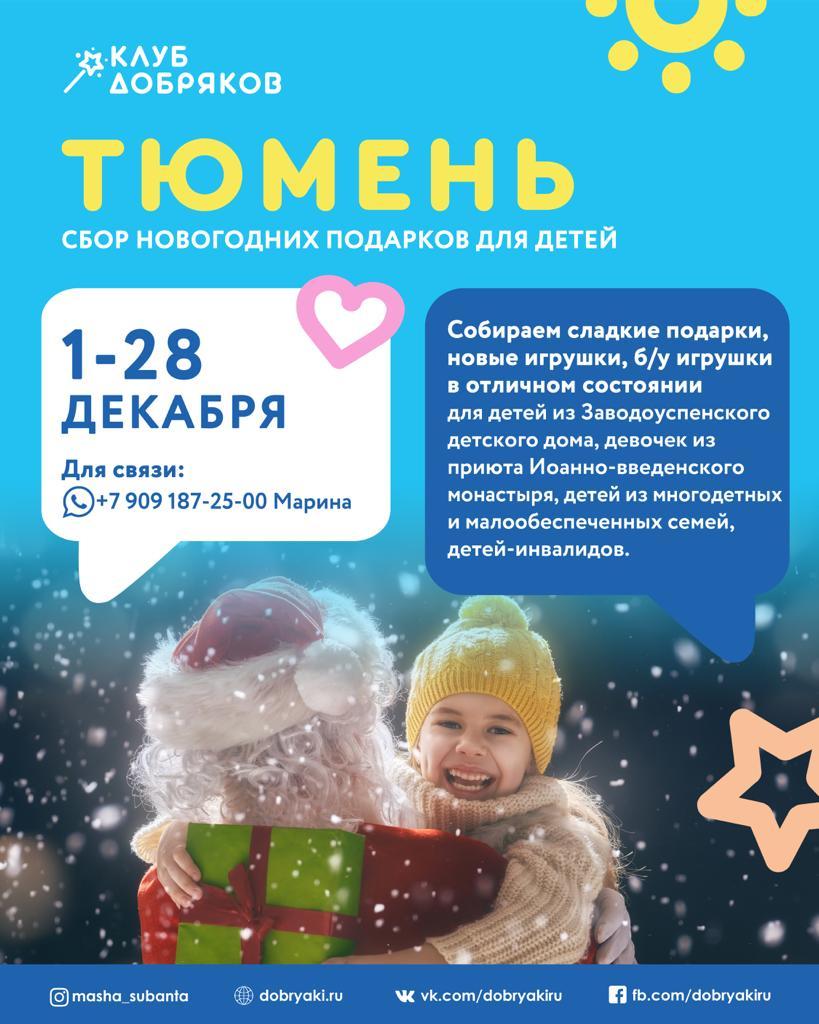 Добряки Тюмени собирают игрушки детям