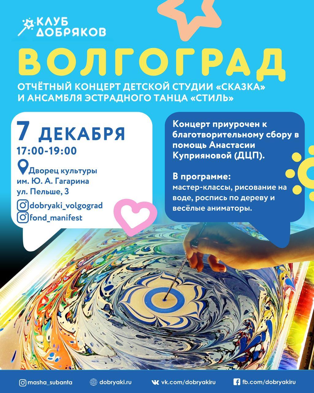 В Волгограде пройдет благотворительный концерт