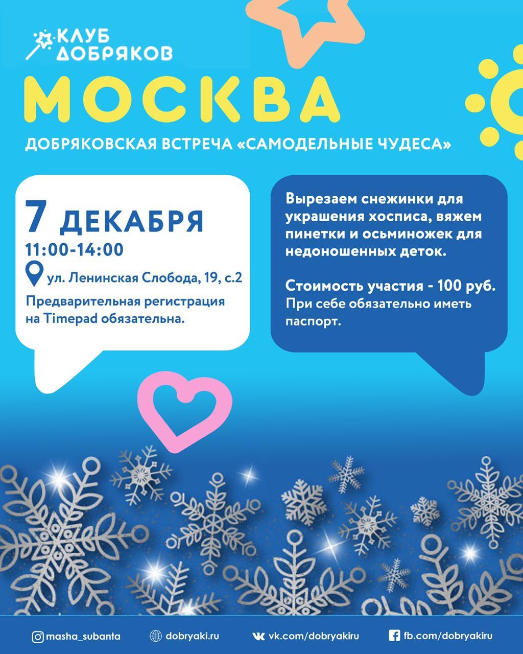 Добряковская встреча в Москве