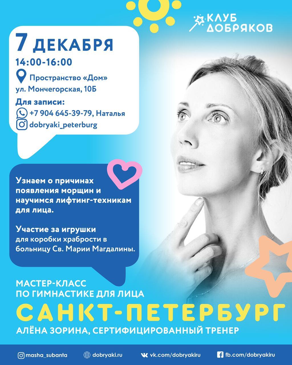 Добряки в Петербурге узнают, как бороться с морщинами