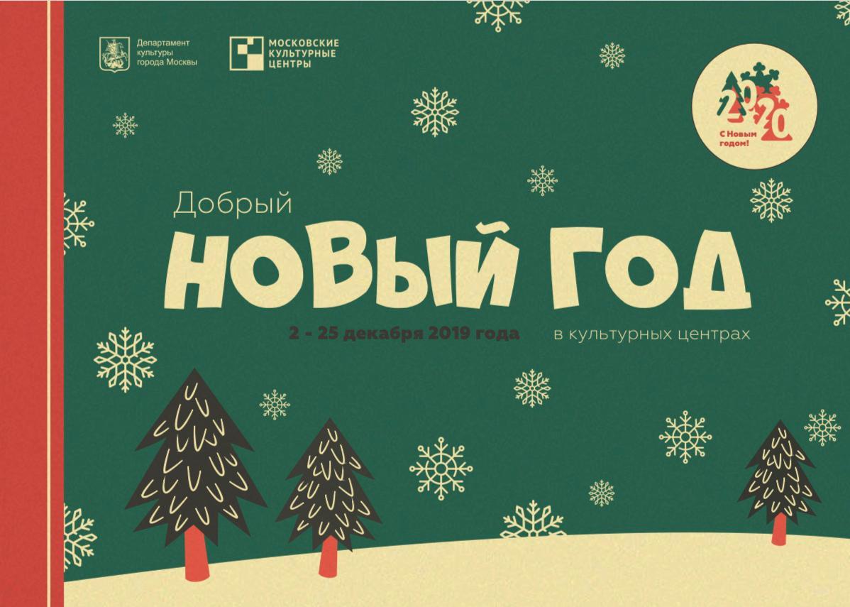 Культурные центры Москвы примут участие в сборе игрушек для коробки храбрости
