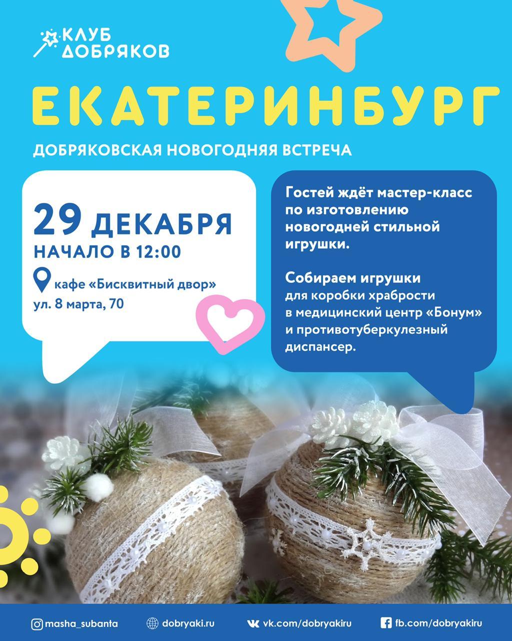 В Екатеринбурге пройдет новогодняя добряковская встреча
