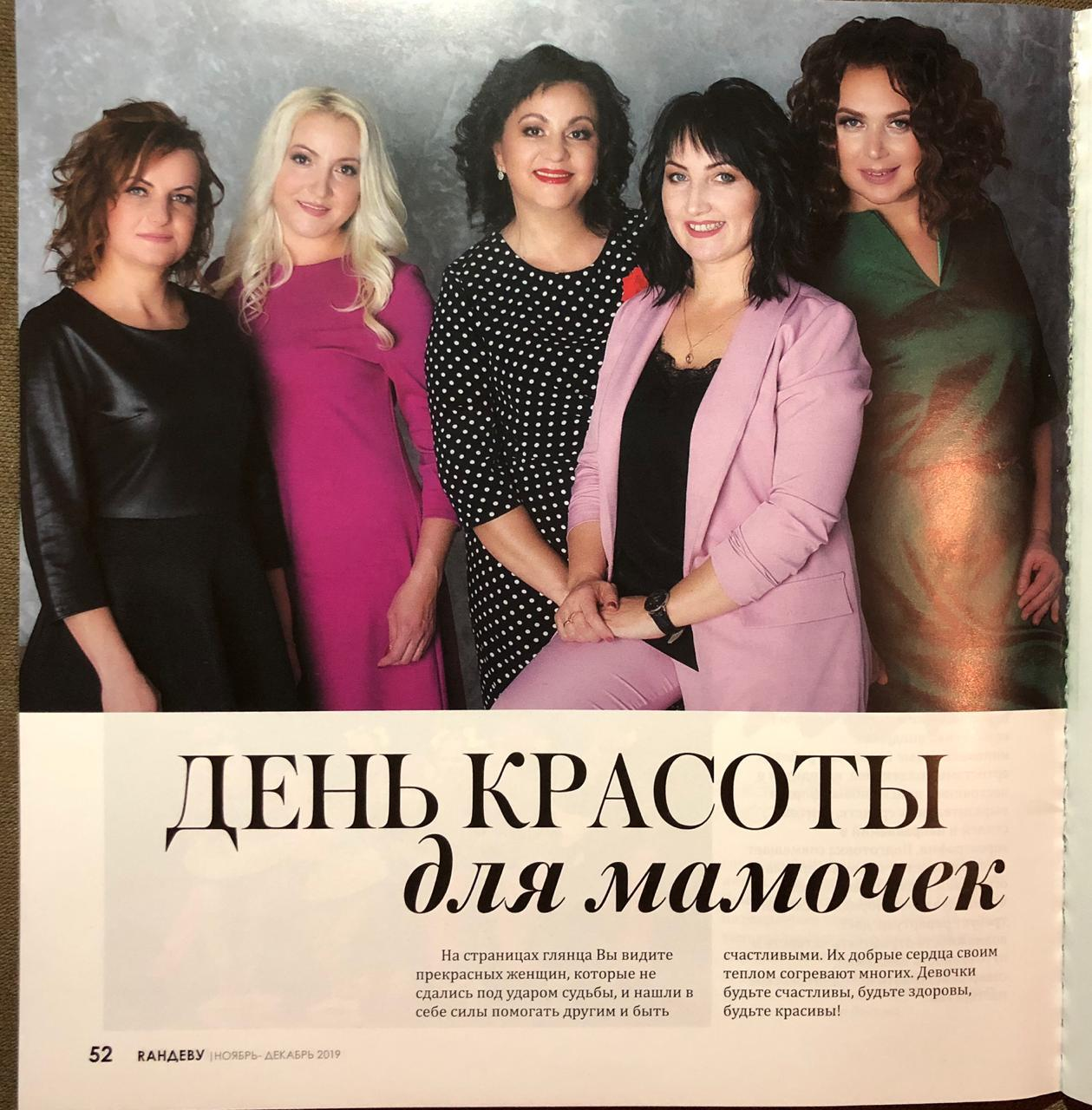 Особенные мамы Ульяновска попали на страницы модного журнала