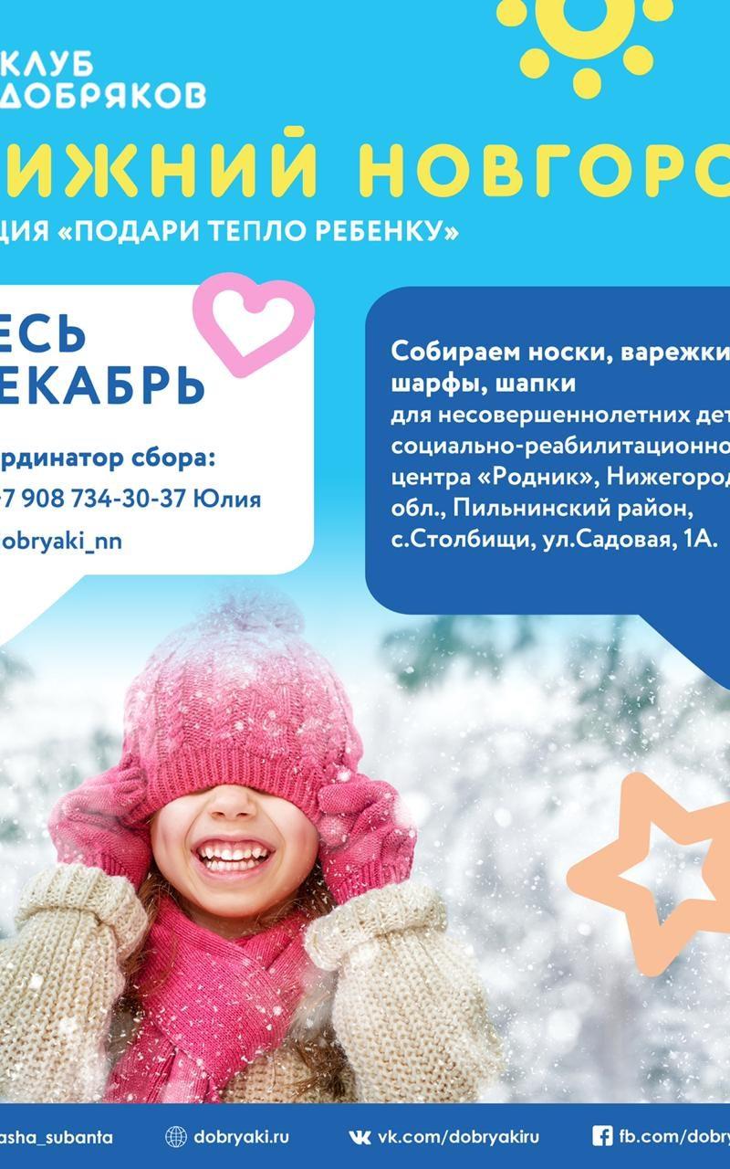 В Нижнем Новгороде собирают теплые вещи для детей