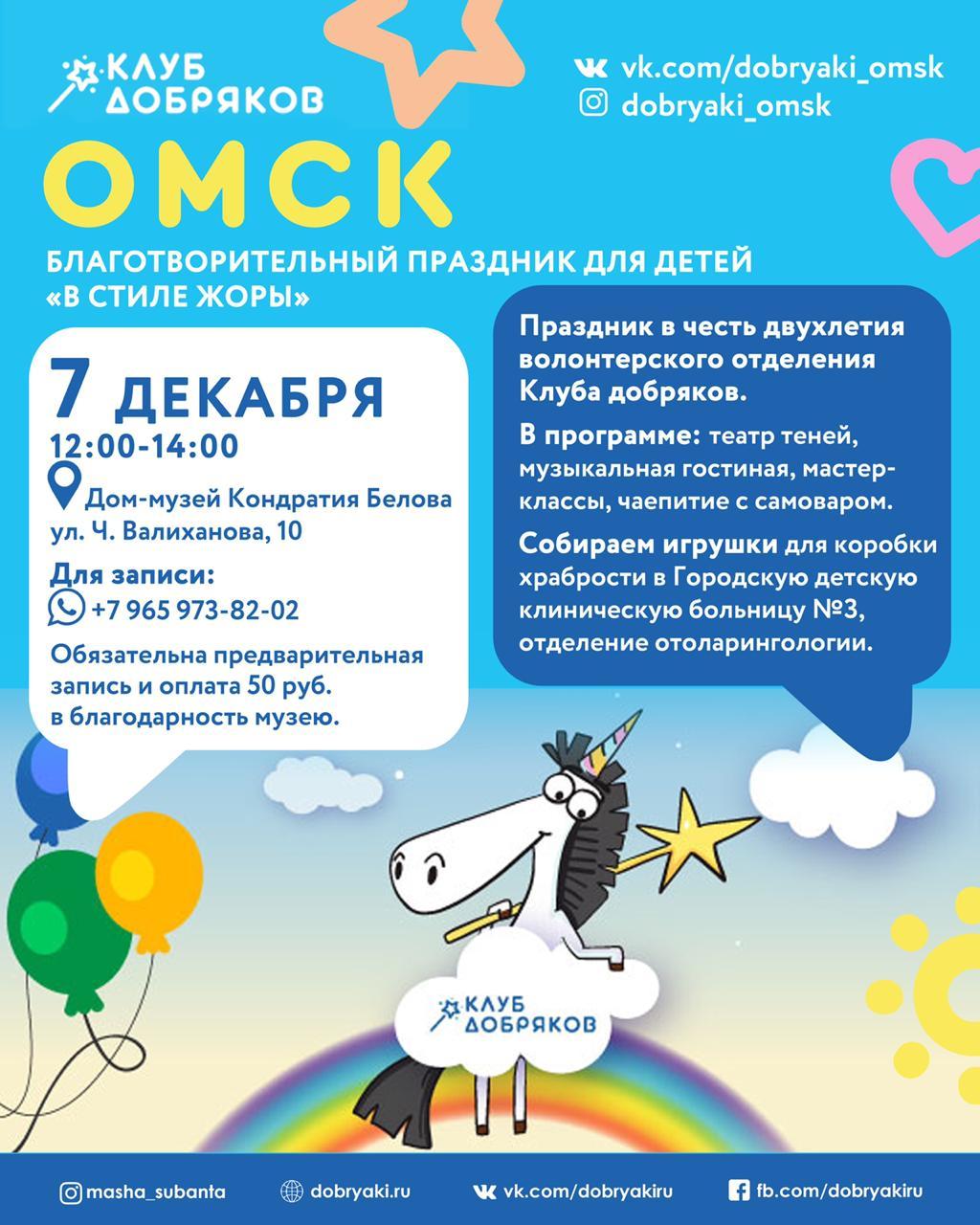 В Омске отпразднуют день рождения фонда