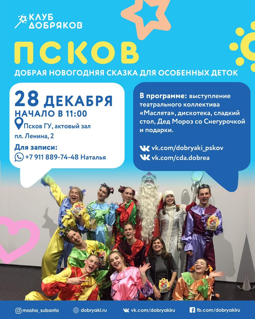 В Пскове состоится новогоднее представление для особенных детей