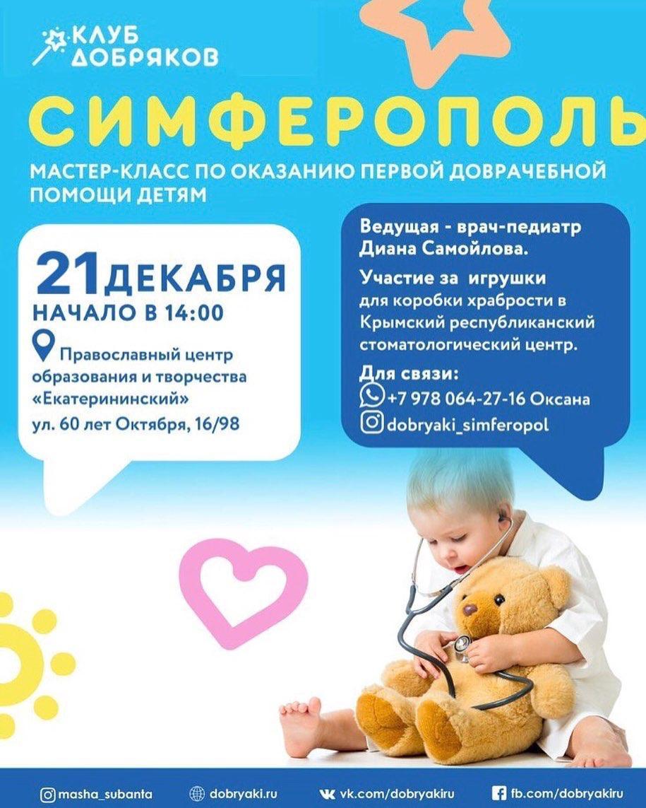 В Симферополе пройдет мастер-класс по первой доврачебной помощи детям