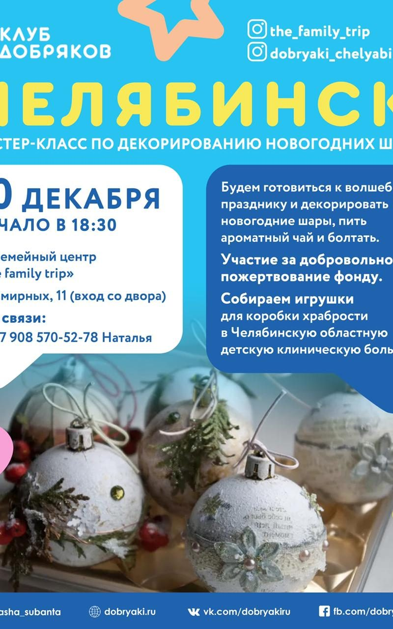 В Челябинске пройдёт мастер-класс по декорированию новогодних шаров