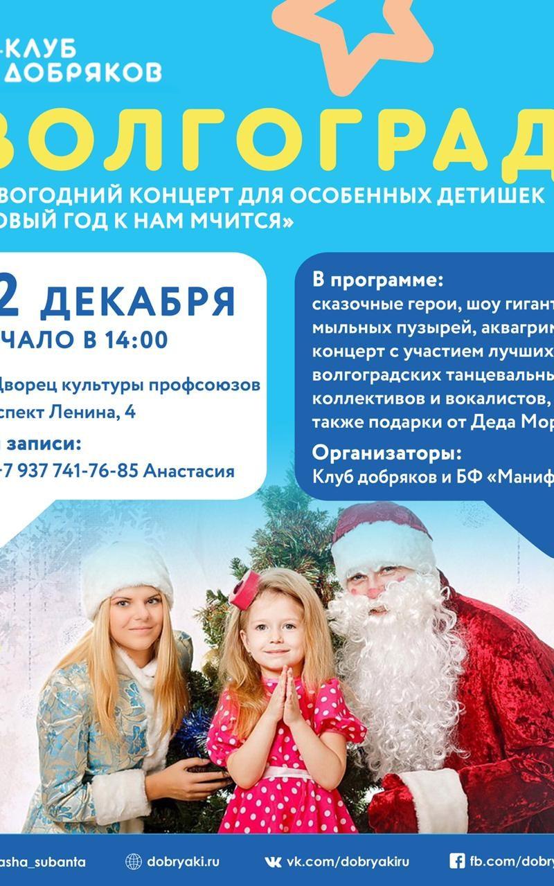 В Волгограде состоится новогодний концерт для особенных деток