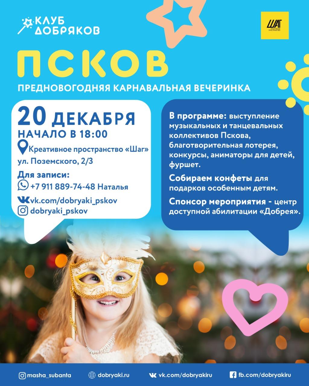 Добряки Пскова соберутся на новогодней вечеринке