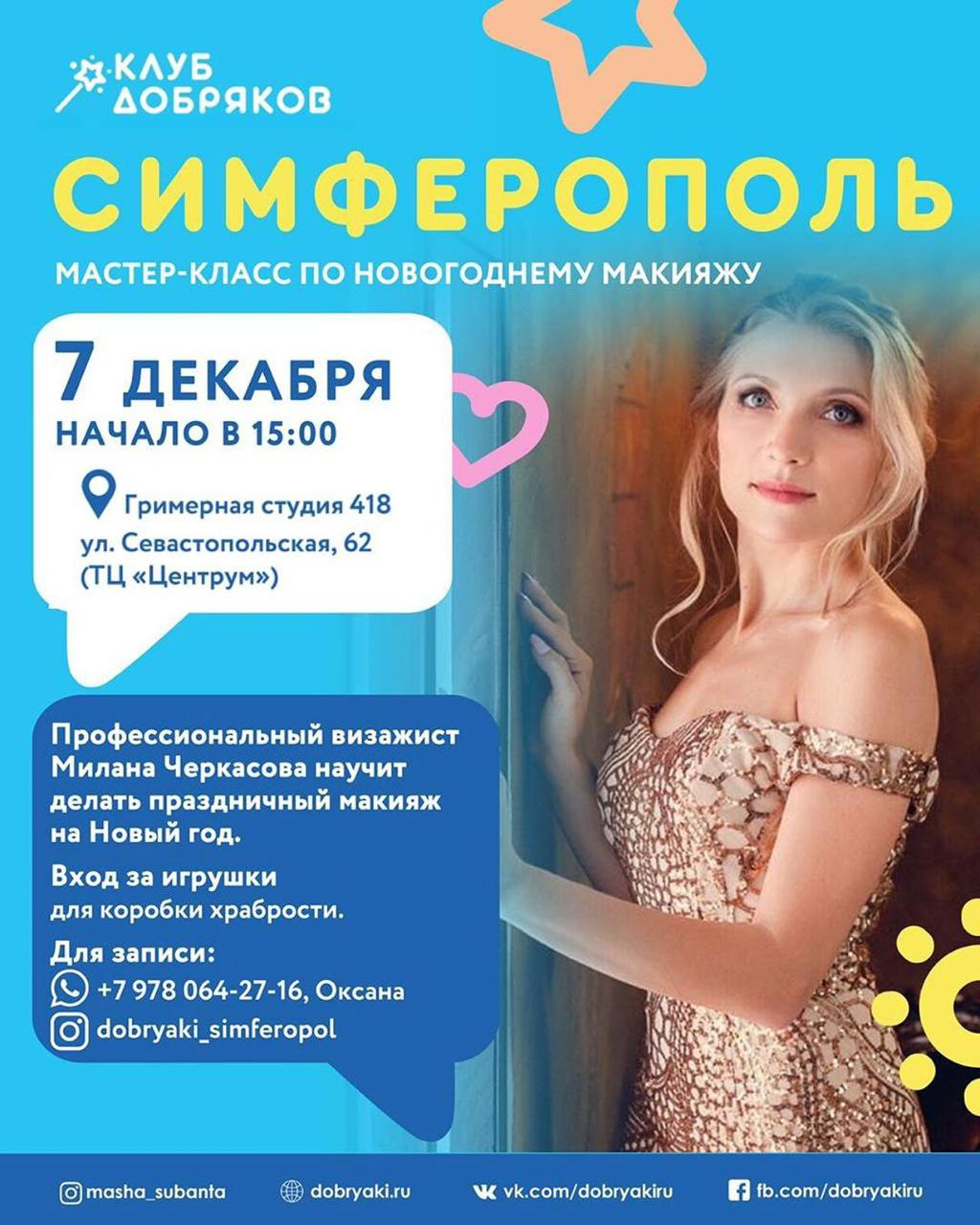 В Симферополе состоится мастер-класс по новогоднему макияжу