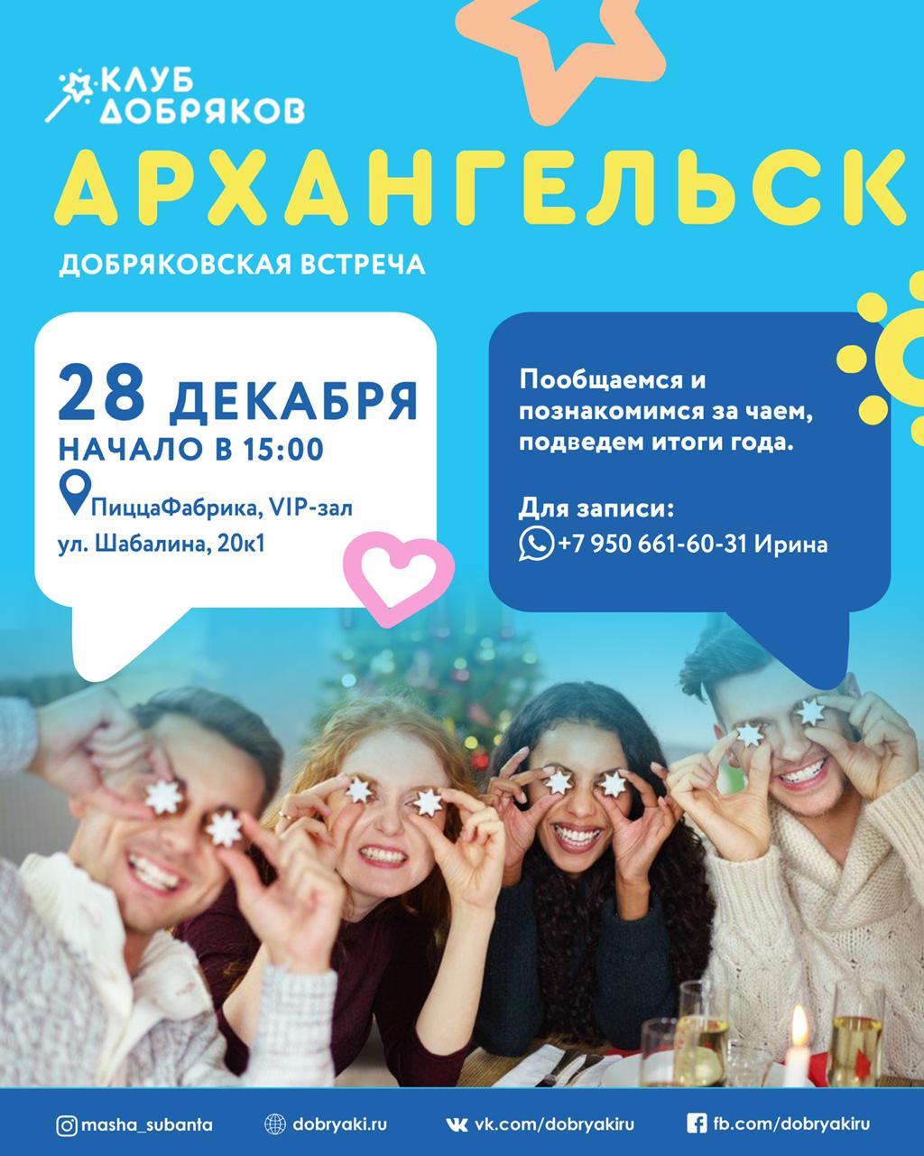 Добряки Архангельска отпразднуют Новый год