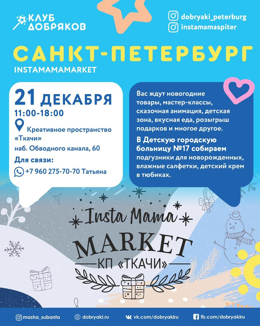 Добряки Санкт-Петербурга примут участие в «Инста-мама маркете»