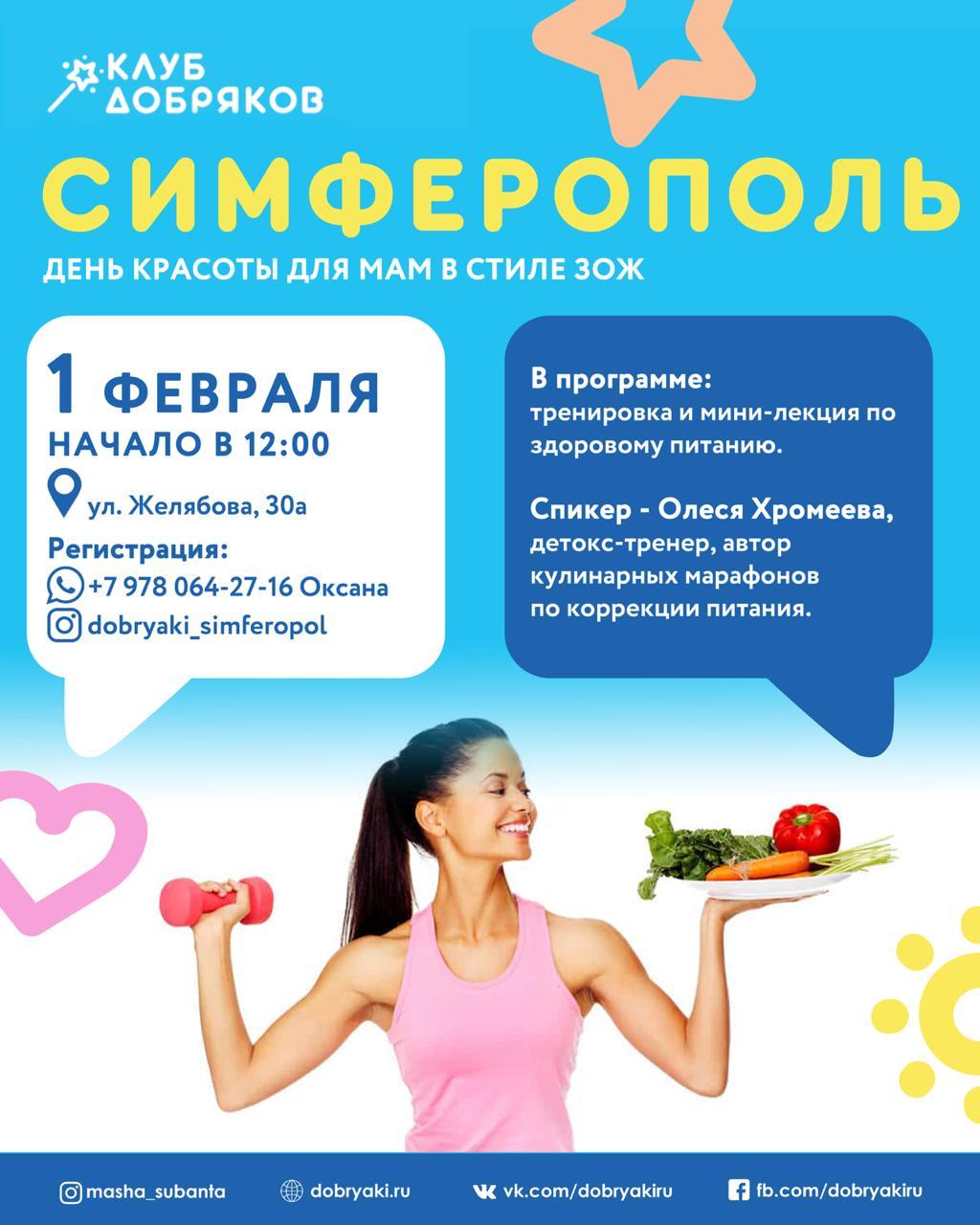 В Симферополе пройдет день красоты в стиле ЗОЖ