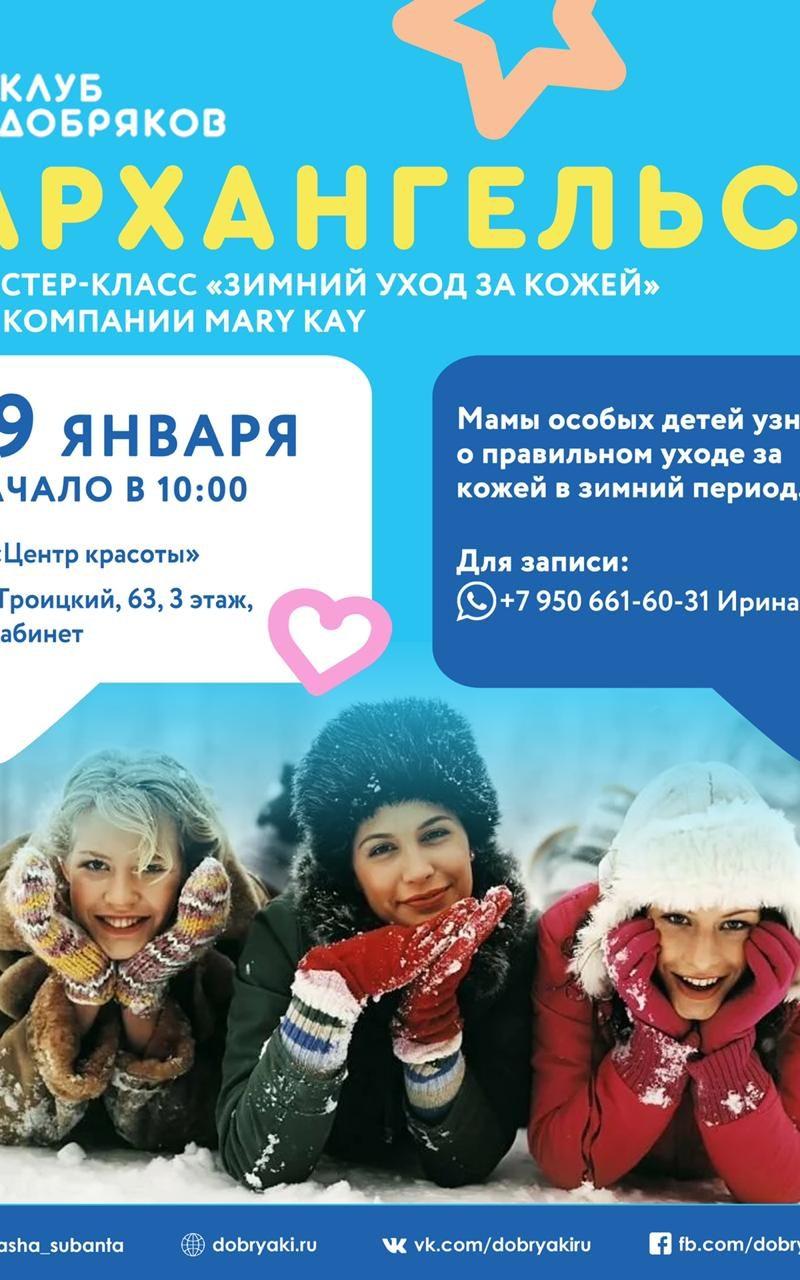Особенные мамы Архангельска узнают о правильном уходе за кожей зимой