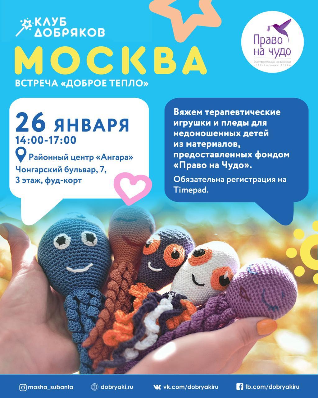 Добряки Москвы вяжут  для недоношенных детей