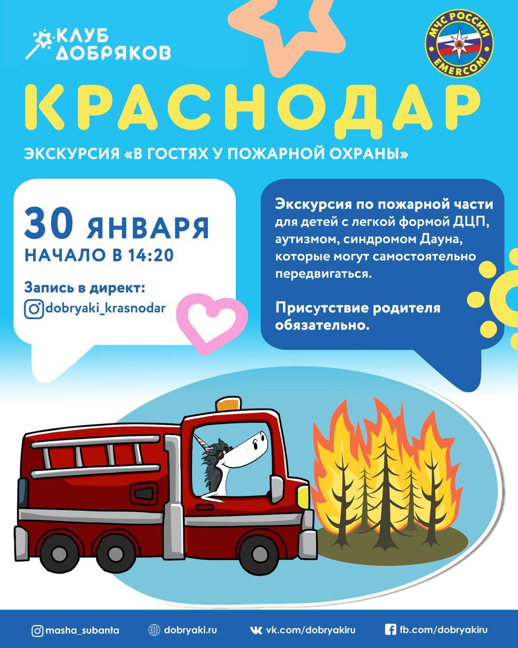 Особенные дети Краснодара узнают о том, как работают пожарные