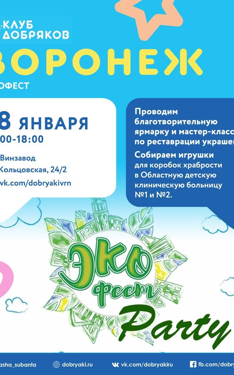 Добряки Воронежа примут участие в Экофесте