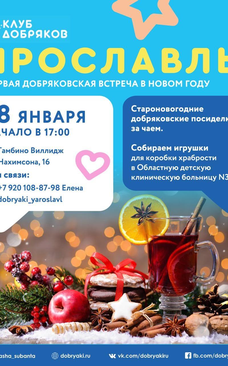 В Ярославле состоится первая встреча добряков в новом году