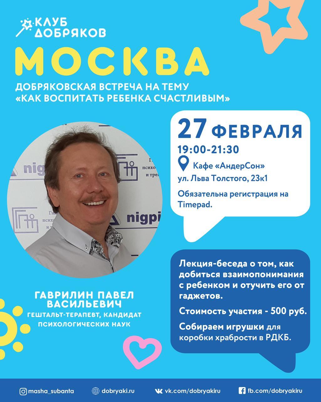 Московские добряки проведут встречу с психологом