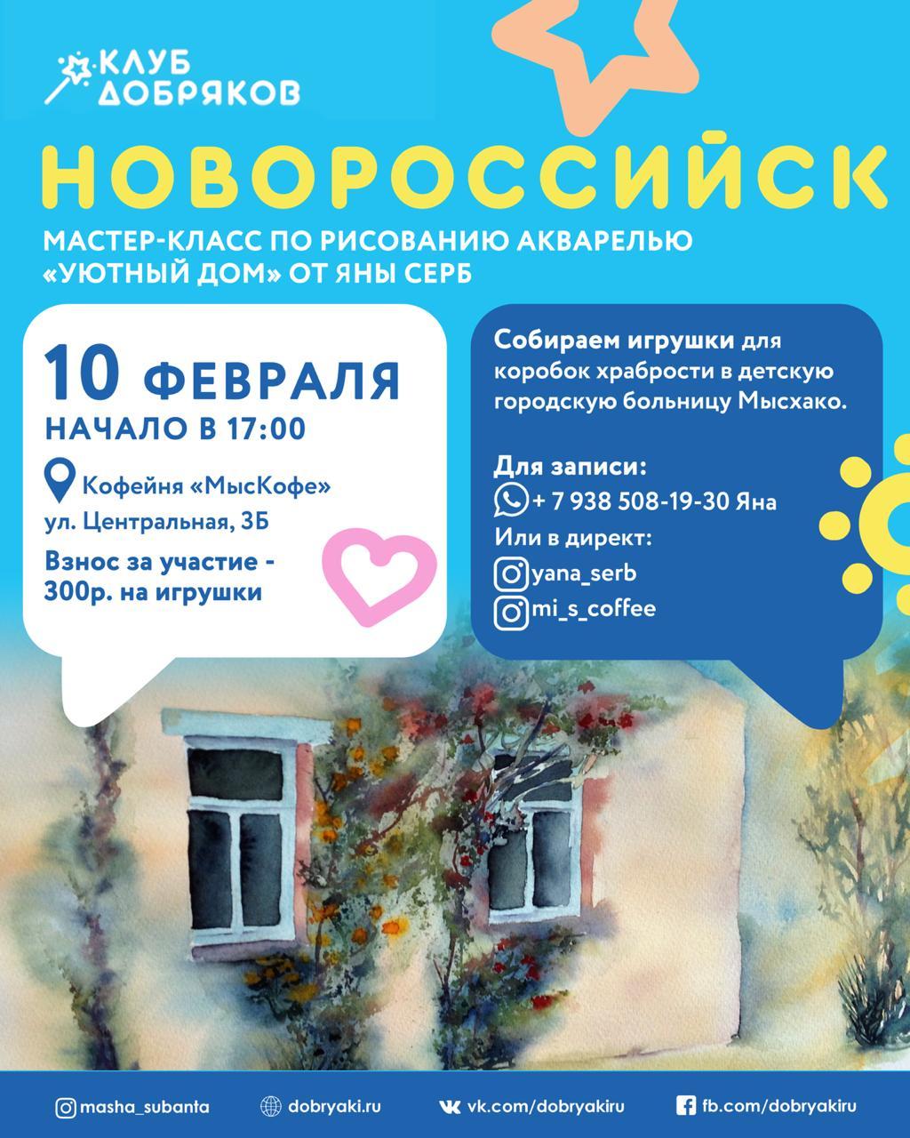 В Новороссийске состоится благотворительный мастер-класс по рисованию