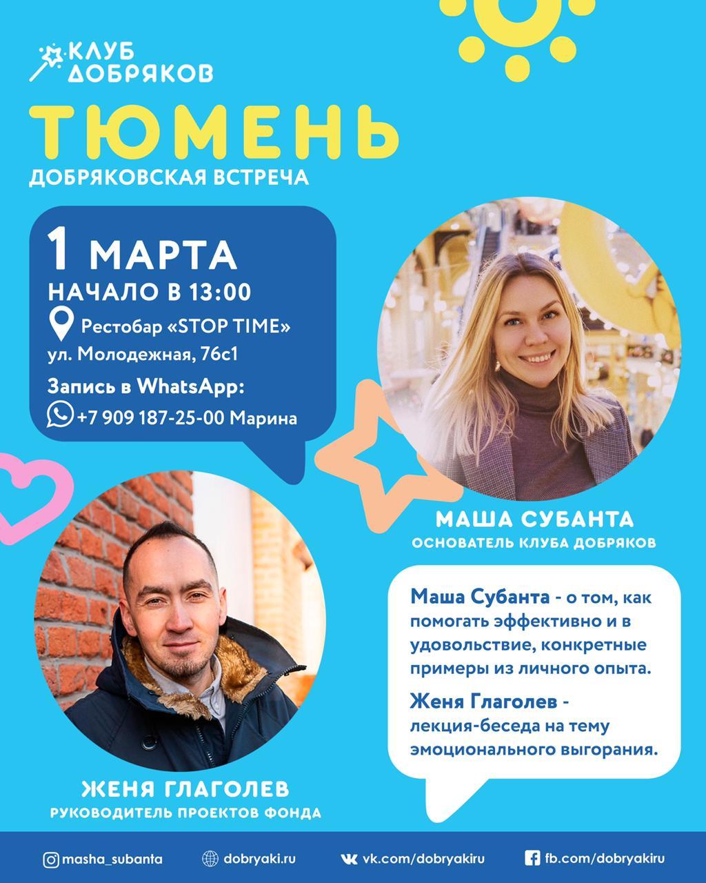 Добряки Тюмени встретятся с Машей Субанта и Женей Глаголевым