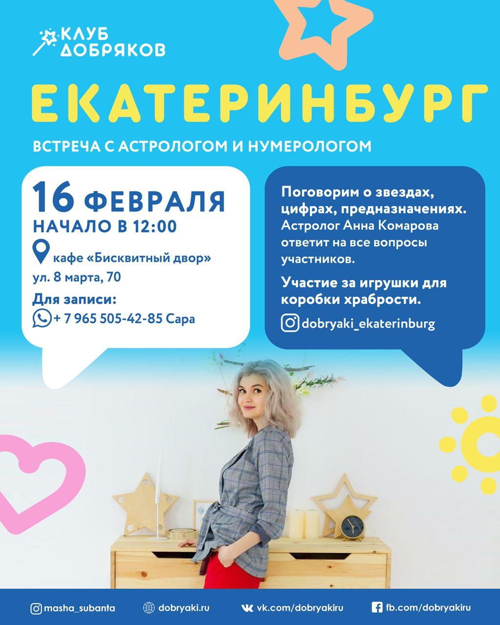 Добряки Екатеринбурга организуют встречу с астрологом