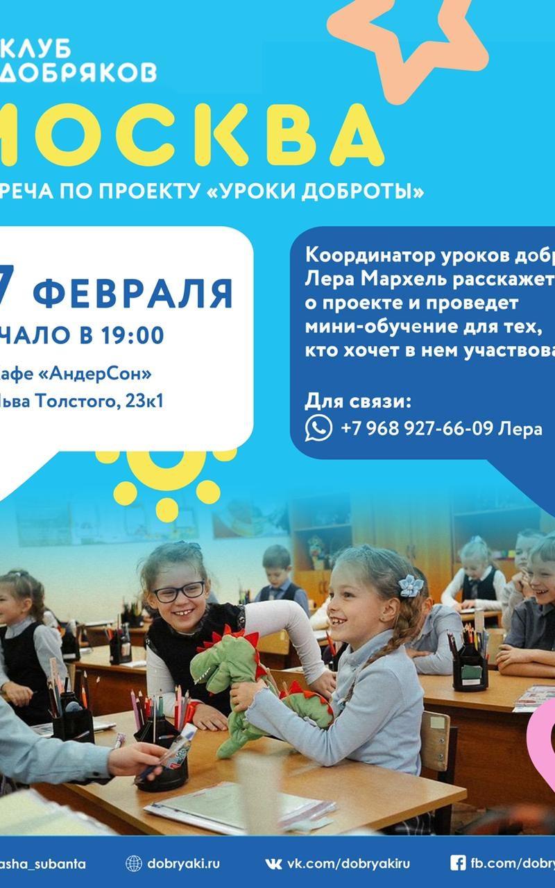 """В Москве пройдет встреча по проекту """"Уроки доброты"""""""