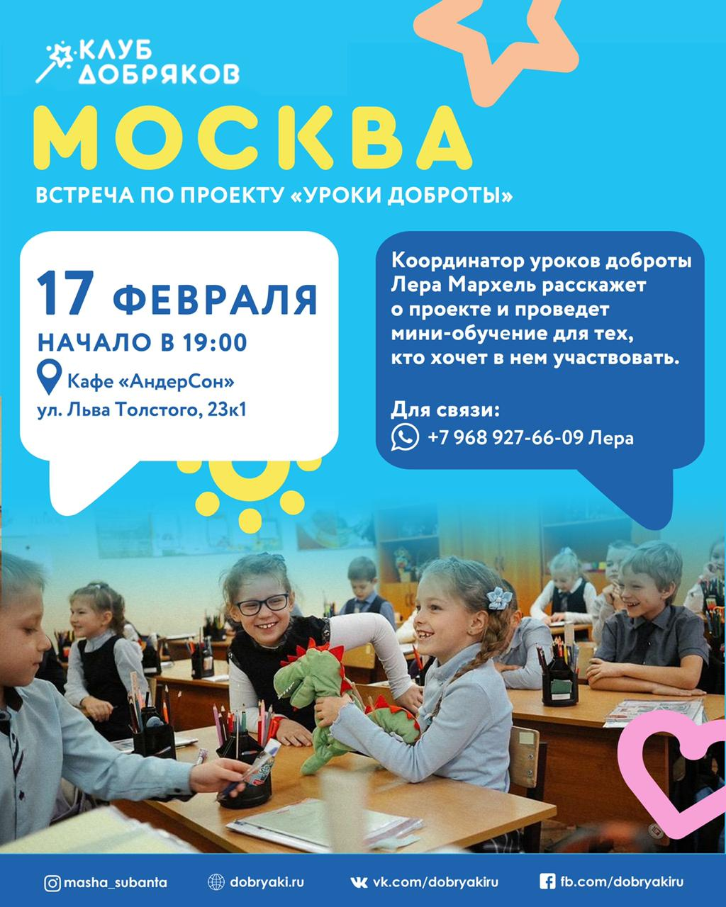В Москве состоится встреча по проекту «Уроки доброты»