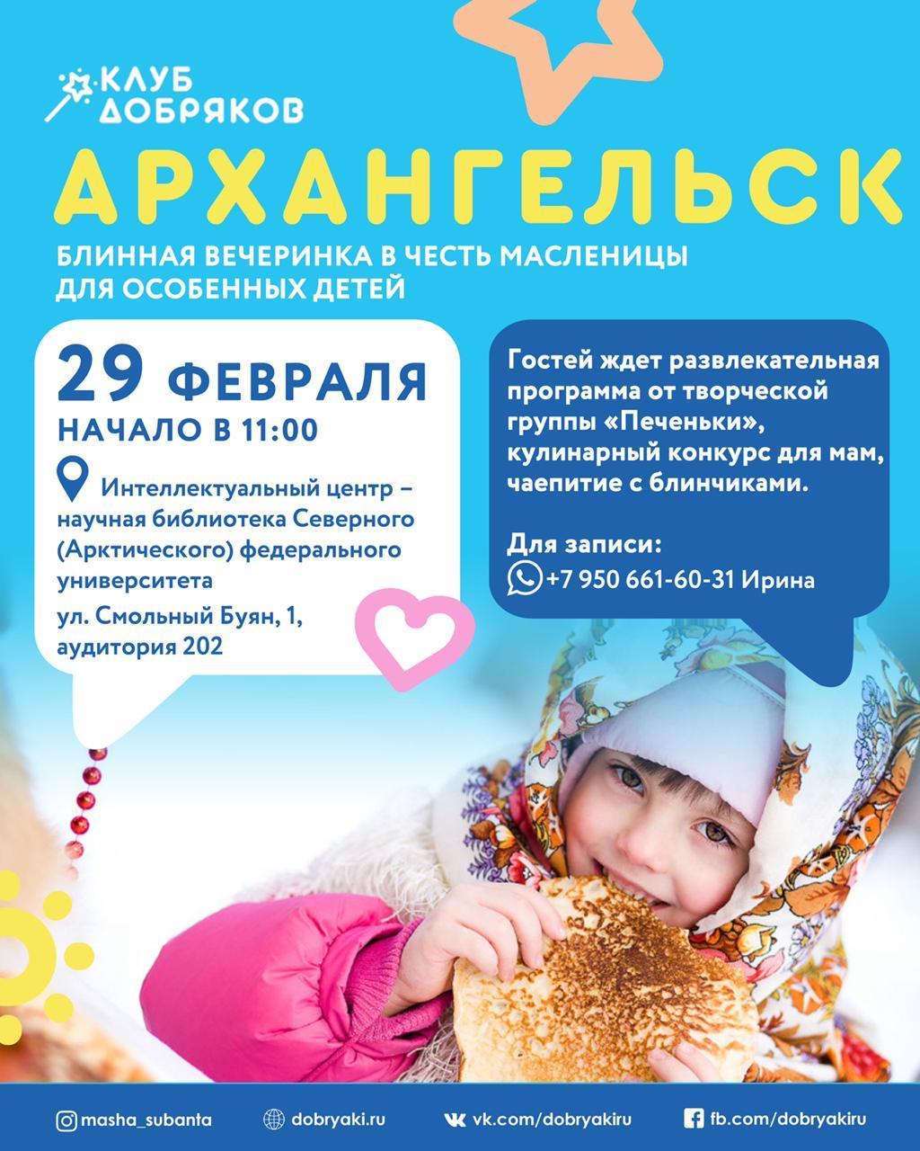 Добряки Архангельска приглашают особенных детей на блинную вечеринку