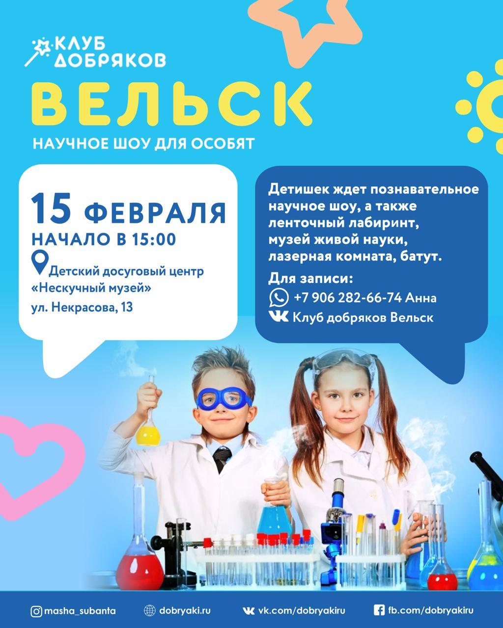Добряки Вельска приглашают детей с ОВЗ на научное шоу