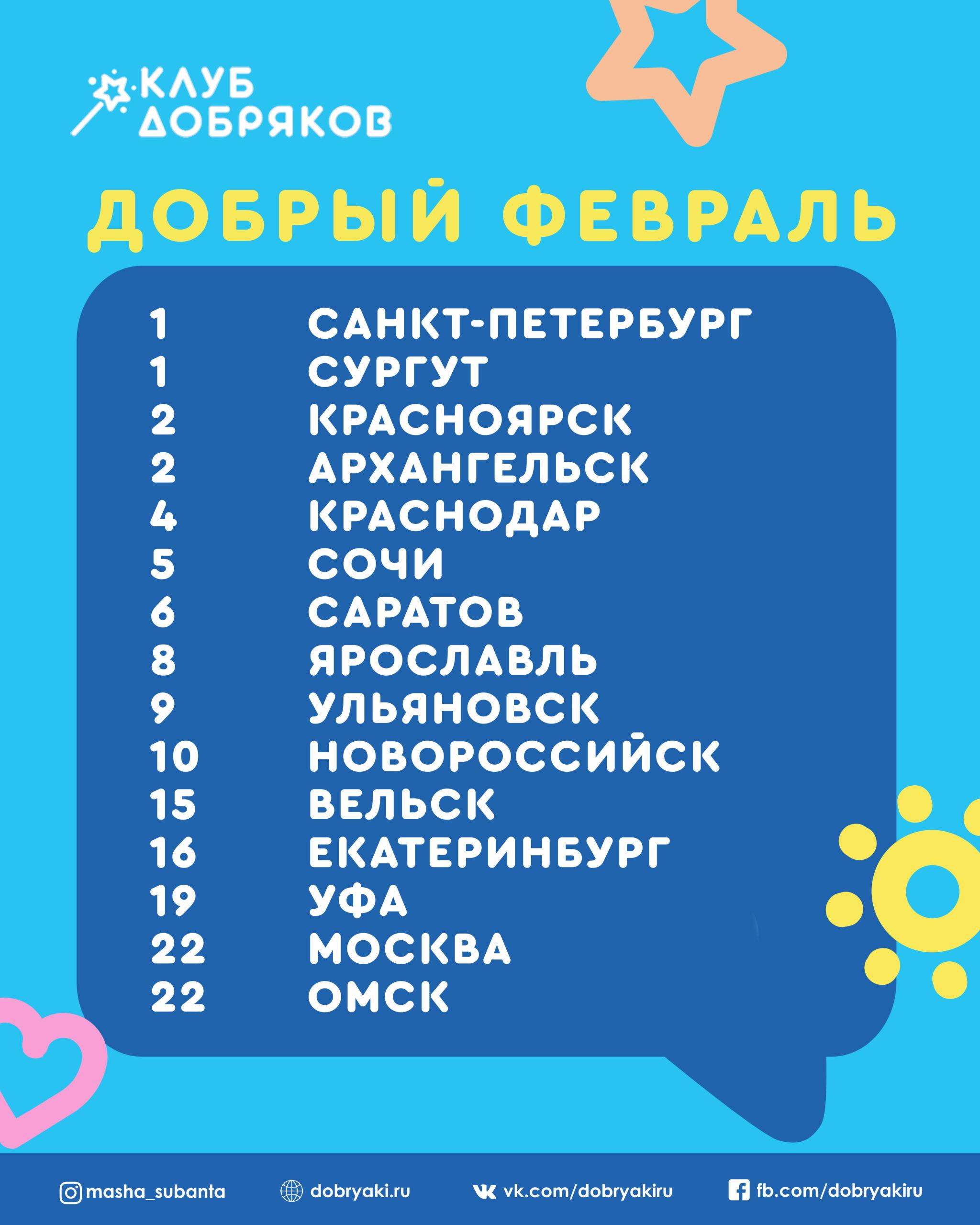 Афиша Клуба добряков на февраль