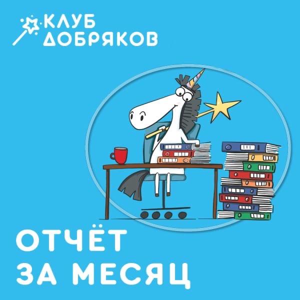 Отчет Клуба добряков за январь