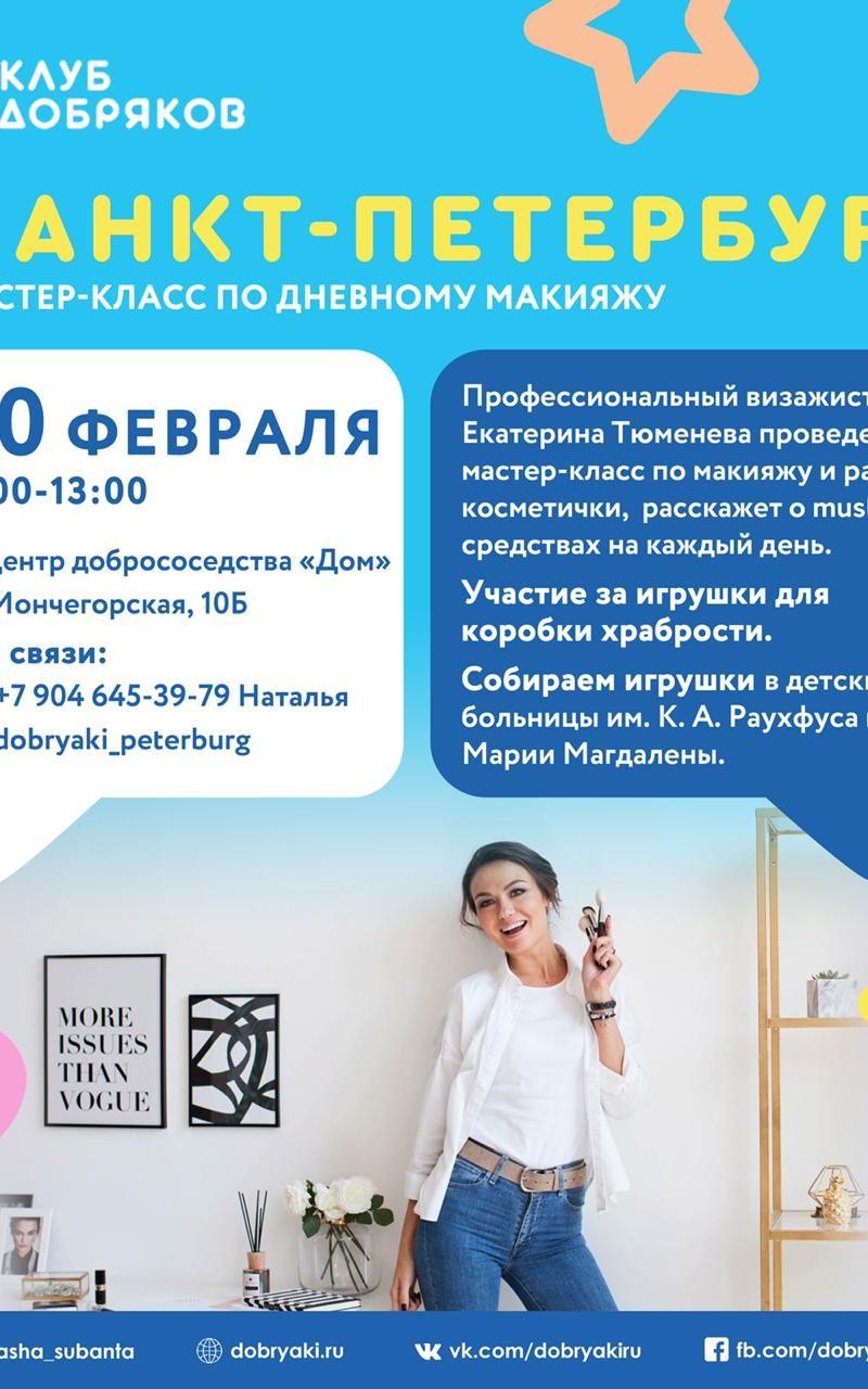 В Санкт-Петербурге пройдет мастер-класс по дневному макияжу