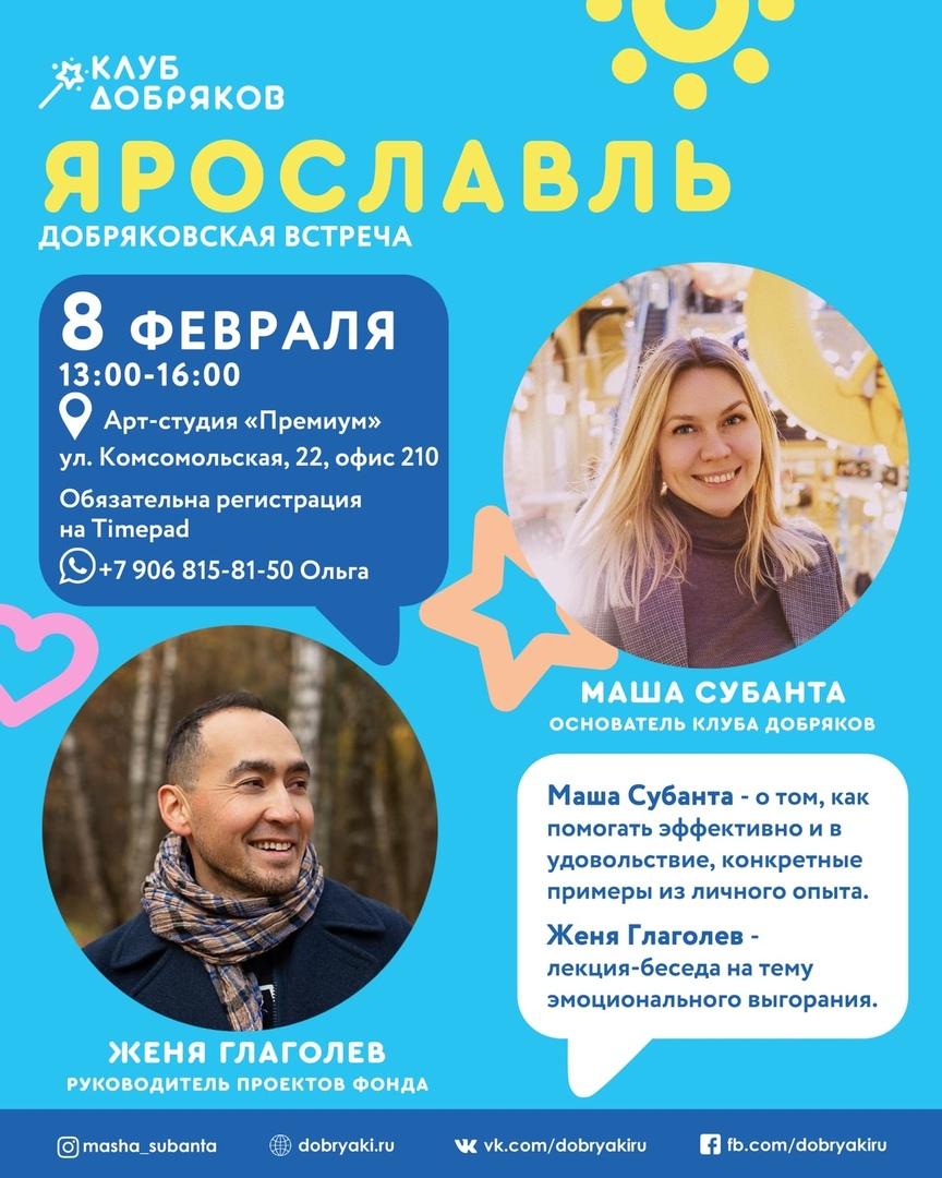 В Ярославле состоится встреча добряков с Машей Субанта и Женей Глаголевым