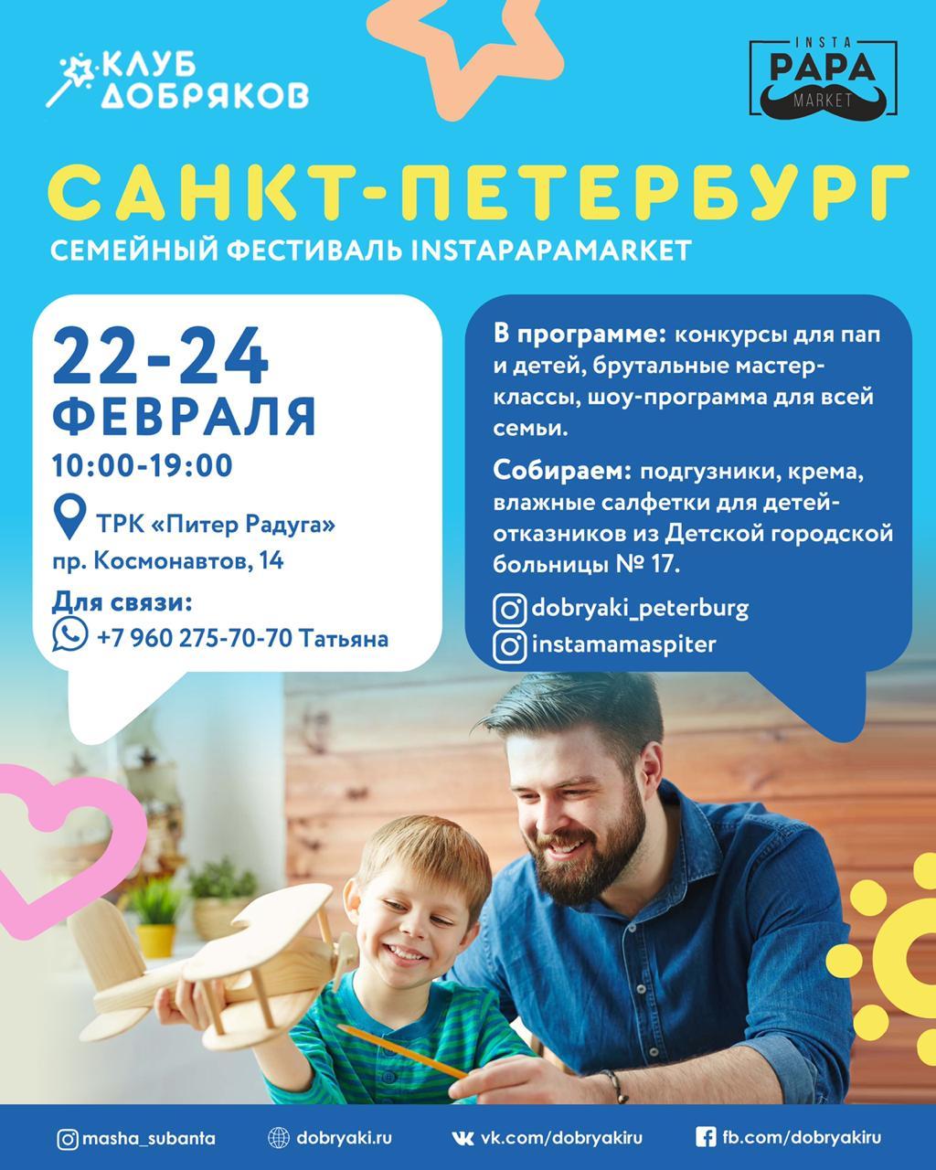 Добряки Петербурга поучаствуют в фестивале Insta Papa Market