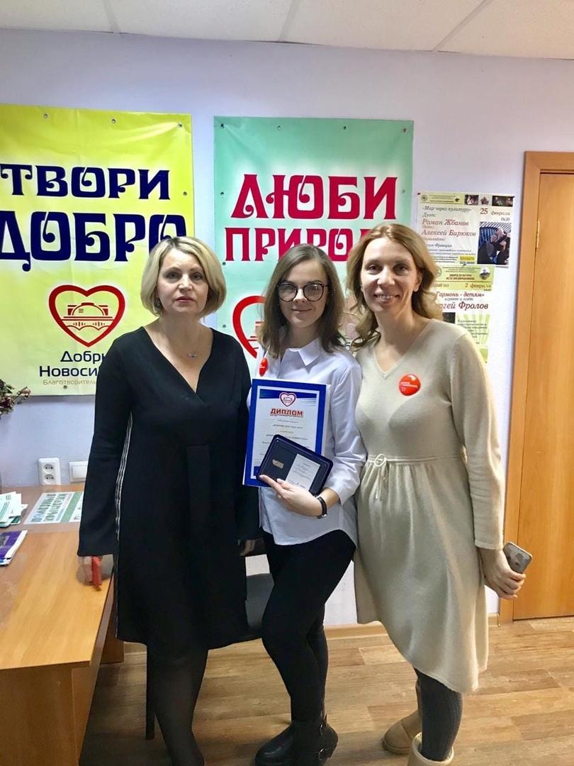 Волонтеры Новосибирска получили звание «Доброволец года»