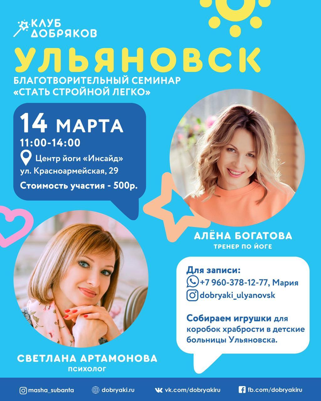 В Ульяновске состоится благотворительный семинар «Стать стройной легко»