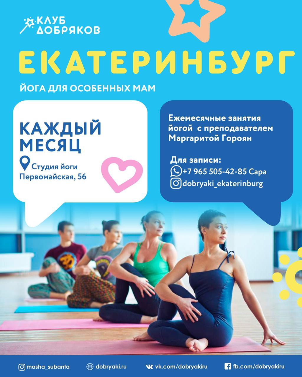 Добряки Екатеринбурга  проводят регулярные занятия по йоге для особенных мам