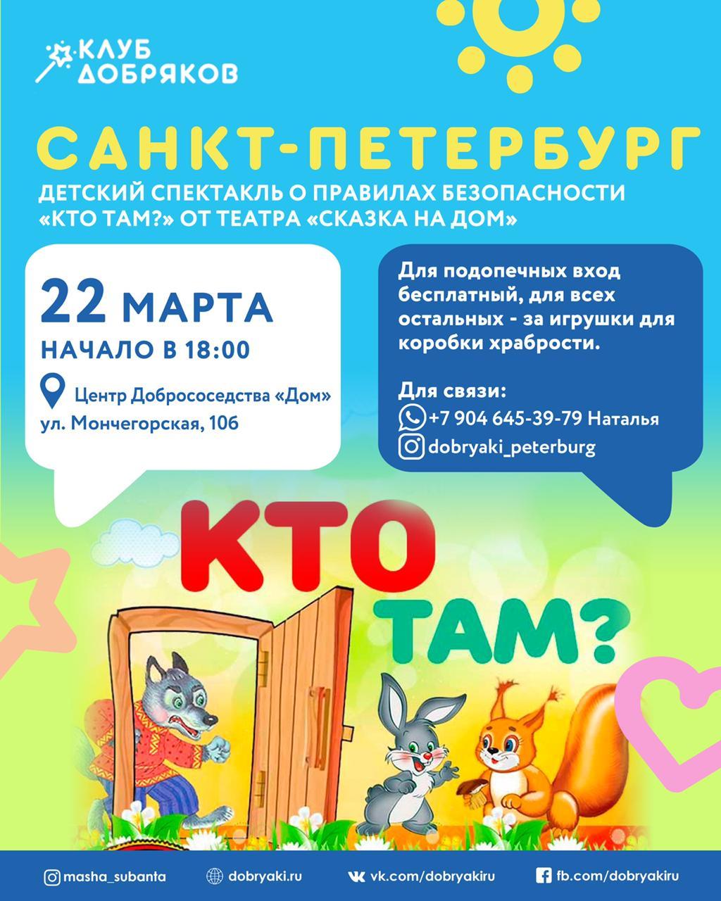 Добряки Петербурга проведут благотворительный спектакль для детей