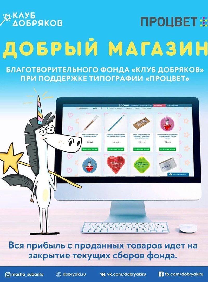 Онлайн-магазин Клуба добряков