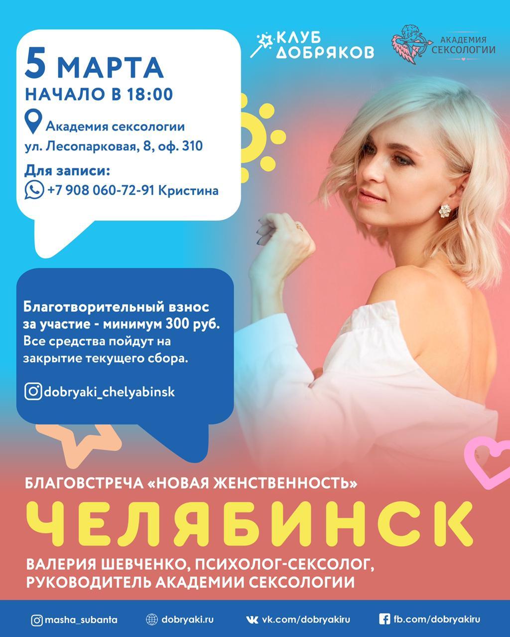 """В Челябинске пройдет благовстреча на тему """"Новая женственность"""""""