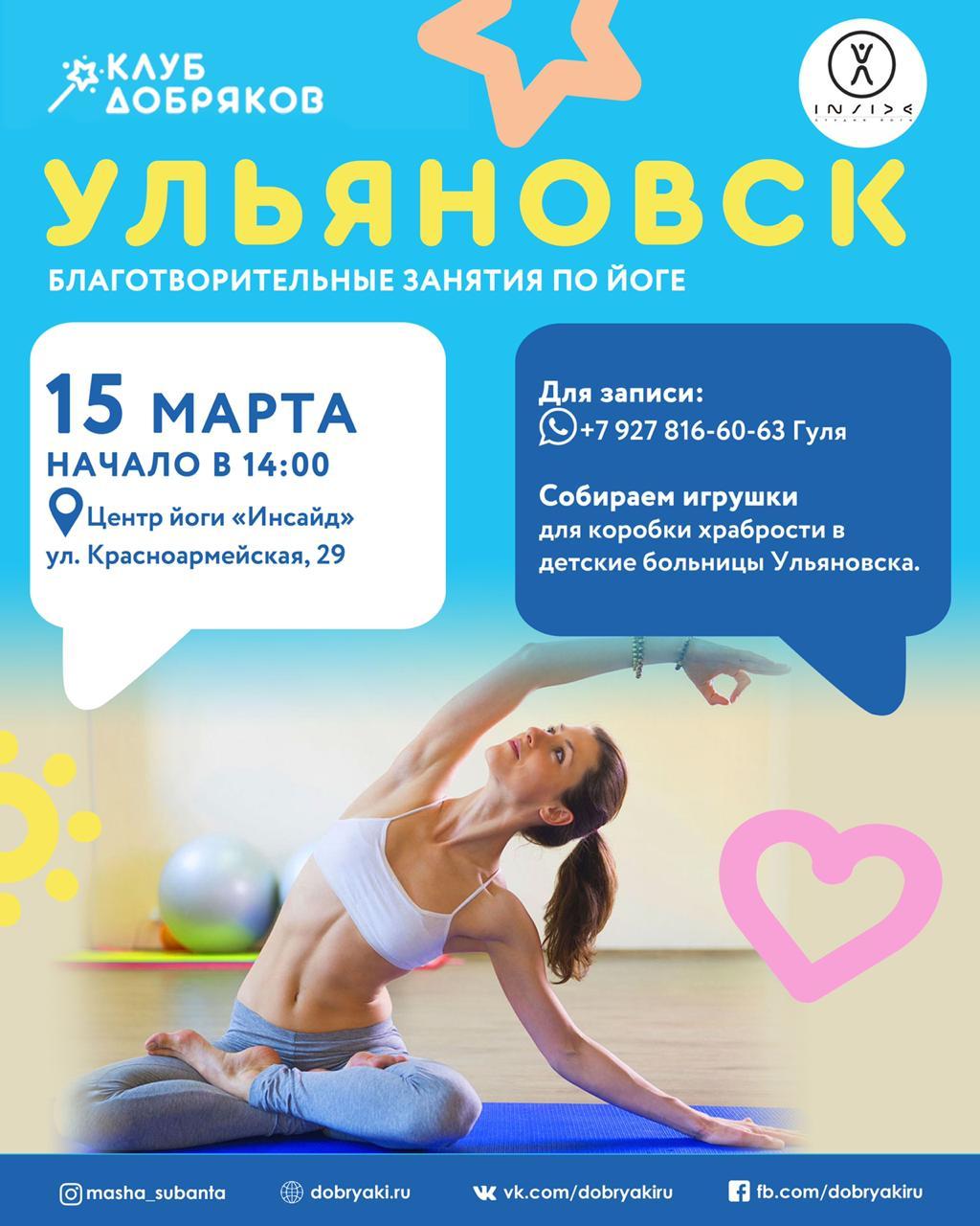 В Ульяновске пройдет благотворительный мастер-класс по йоге