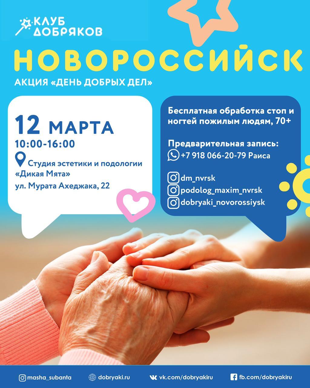 В Новороссийске пройдет акция для пожилых людей «День добрых дел»