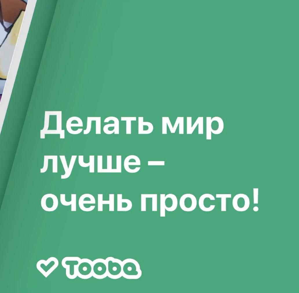 Клуб добряков теперь представлен на благотворительной платформе Tooba