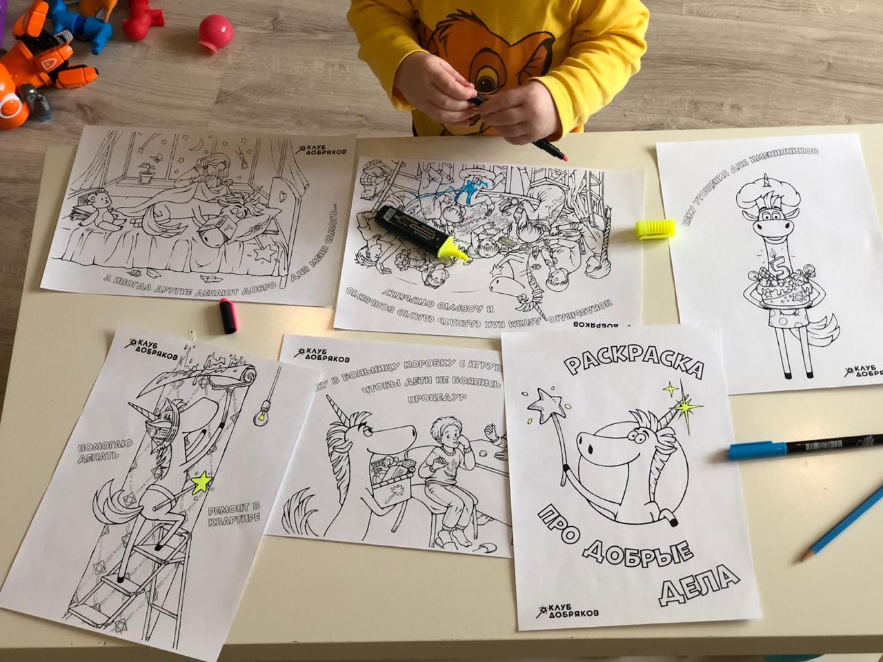 Раскраски с Жорой от волонтера Клуба Добряков